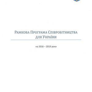 Рамкова Програма Співробітництва Для України на 2016 – 2019 роки